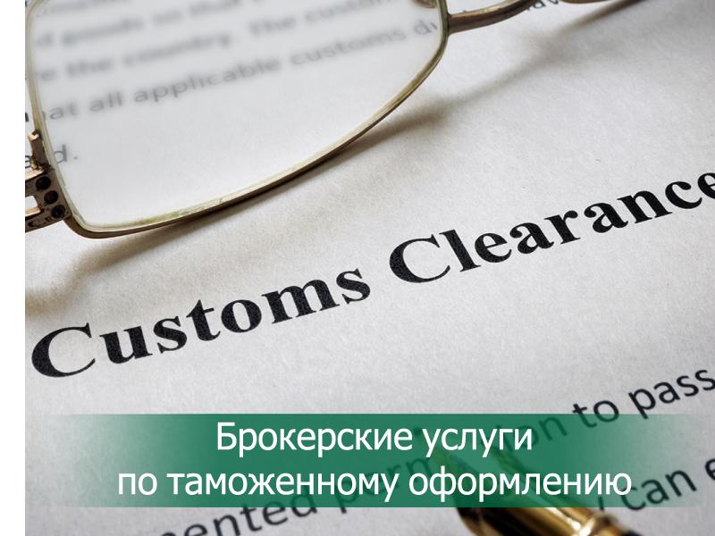 услуги брокера по таможенному оформлению в налоговом учете